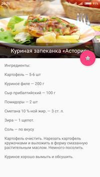 Рецепты вторых блюд screenshot 8
