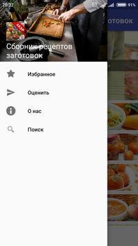 Рецепты заготовок screenshot 3