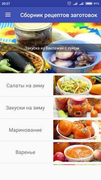 Рецепты заготовок poster