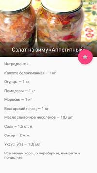 Рецепты заготовок screenshot 2
