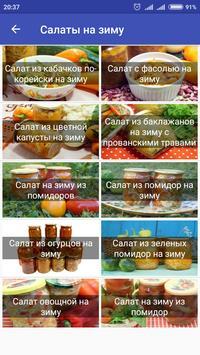 Рецепты заготовок screenshot 9
