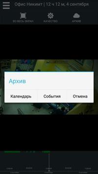 Макснет. Видеоконтроль apk screenshot