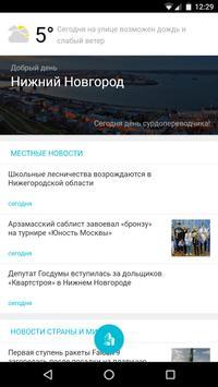 НИЖНИЙ НОВГОРОД+ poster