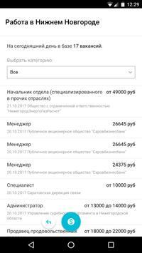 НИЖНИЙ НОВГОРОД+ apk screenshot