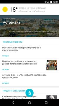 АСТРАХАНЬ+ poster