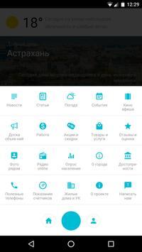 АСТРАХАНЬ+ apk screenshot