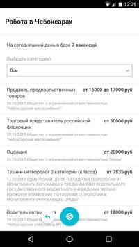 ЧЕБОКСАРЫ+ apk screenshot