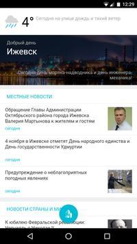 ИЖЕВСК+ poster