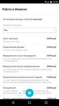 ИЖЕВСК+ apk screenshot