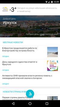 ИРКУТСК+ poster
