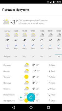 ИРКУТСК+ apk screenshot