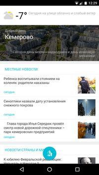 КЕМЕРОВО+ poster