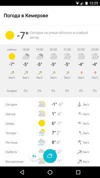 КЕМЕРОВО+ apk screenshot