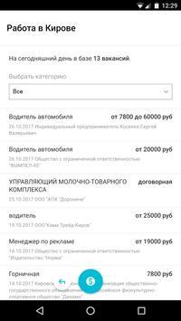 КИРОВ+ apk screenshot