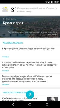 КРАСНОЯРСК+ poster