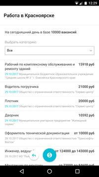 КРАСНОЯРСК+ screenshot 2