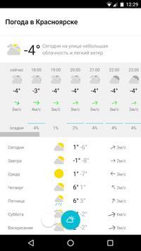 КРАСНОЯРСК+ screenshot 4