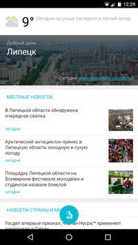 ЛИПЕЦК+ poster