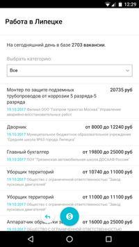 ЛИПЕЦК+ screenshot 4