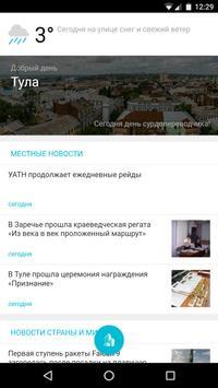 ТУЛА+ poster