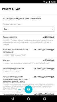 ТУЛА+ apk screenshot