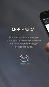 Моя Mazda poster