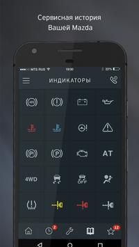 Моя Mazda apk screenshot