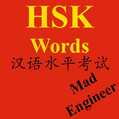 HSK Words ENG icon