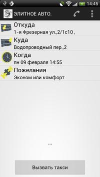 ЭЛИТНОЕ АВТО - Заказ такси. poster