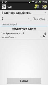 ЭЛИТНОЕ АВТО - Заказ такси. screenshot 1