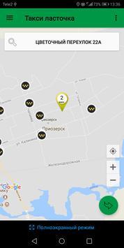 Такси ласточка-лидер screenshot 3