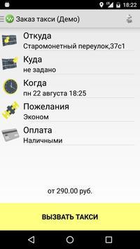 Заказ такси (ДЕМО) screenshot 1