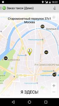 Заказ такси (ДЕМО) screenshot 6