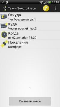 """Такси """"Золотой гусь"""" poster"""
