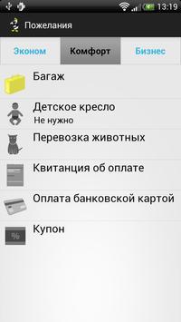 """Такси """"Золотой гусь"""" screenshot 1"""