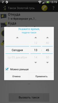 """Такси """"Золотой гусь"""" screenshot 2"""