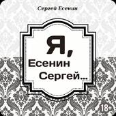 Я, Есенин Сергей - Сергей Есенин icon