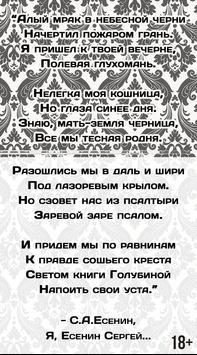 Я, Есенин Сергей - Сергей Есенин screenshot 3