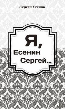 Я, Есенин Сергей - Сергей Есенин screenshot 4