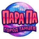 Пара Па: Город танцев APK