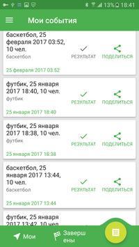 Забей стрелку apk screenshot