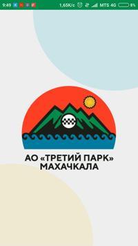 Третий Парк Махачкала poster