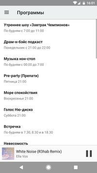 Красноярск FM screenshot 2