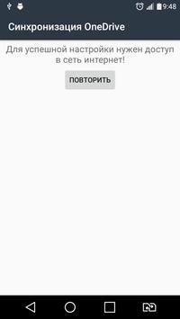 MbSoft OnD Sync screenshot 1