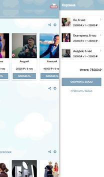 Праздники от Мадам Кураж apk screenshot
