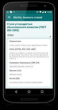 Металлический калькулятор apk screenshot