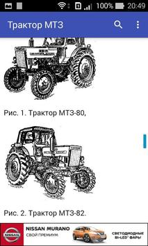 Трактор МТЗ screenshot 4