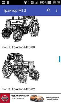 Трактор МТЗ poster