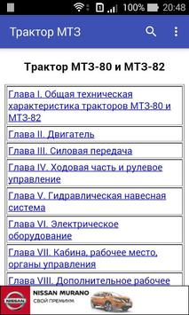 Трактор МТЗ screenshot 3