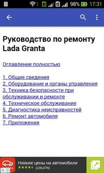 Ремонт Lada Granta poster